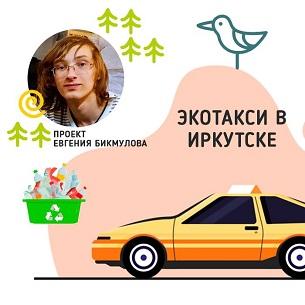 Экотакси для вывоза мусора начало работать в Иркутске