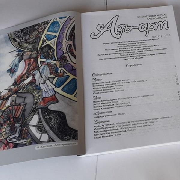 Литературный журнал для молодежи появился в Прибайкалье