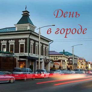 Сегодня в Иркутске. Анонсы на 24 августа