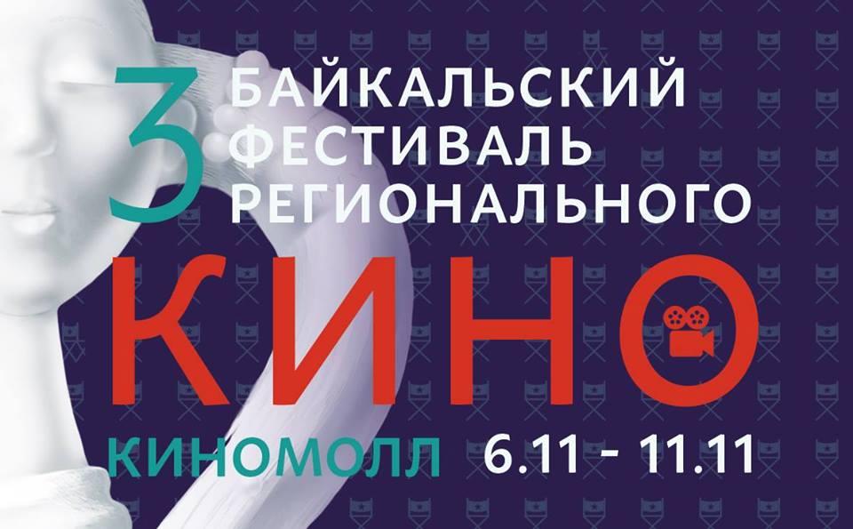 ВИркутске назвали победителей 3-го  Байкальского фестиваля регионального кино
