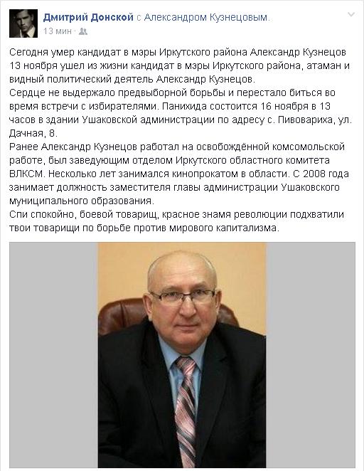 Конкуренты пытались «похоронить» кандидата в мэры иркутского района Александра Кузнецова