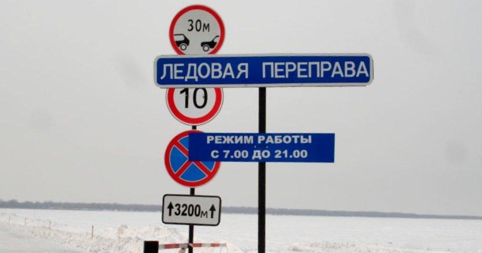 ВИркутской области открыт 1-ый ледовый переход нареке Лене