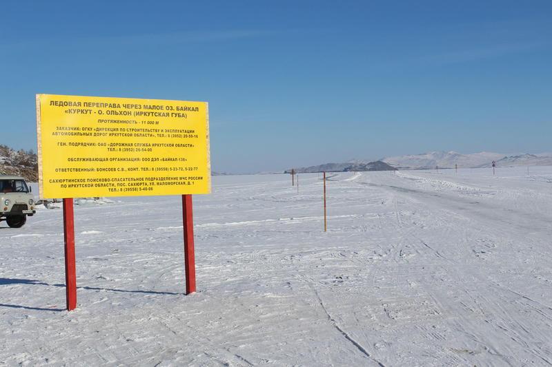 Ольхонскую переправу наБайкале закрыли для авто