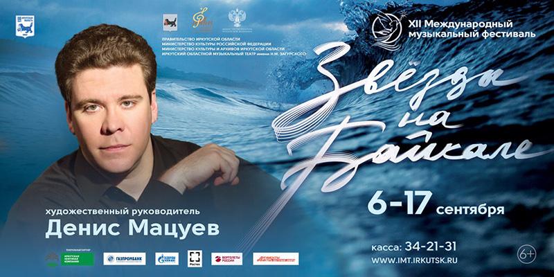 Продажа билетов на Международный музыкальный фестиваль «Звезды на Байкале» откроется 7 августа