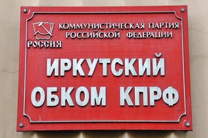 Избирком Иркутской области признал незаконной агитацией бюллетени вподдержку Грудинина