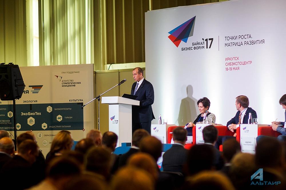 ВИркутске открылся бизнес-форум