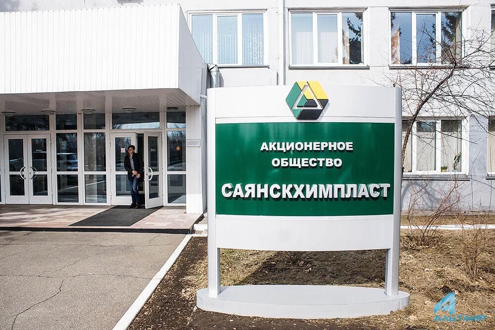 «Роснефть» и«Саянскхимпласт» заключили мировое соглашение опоставках этилена