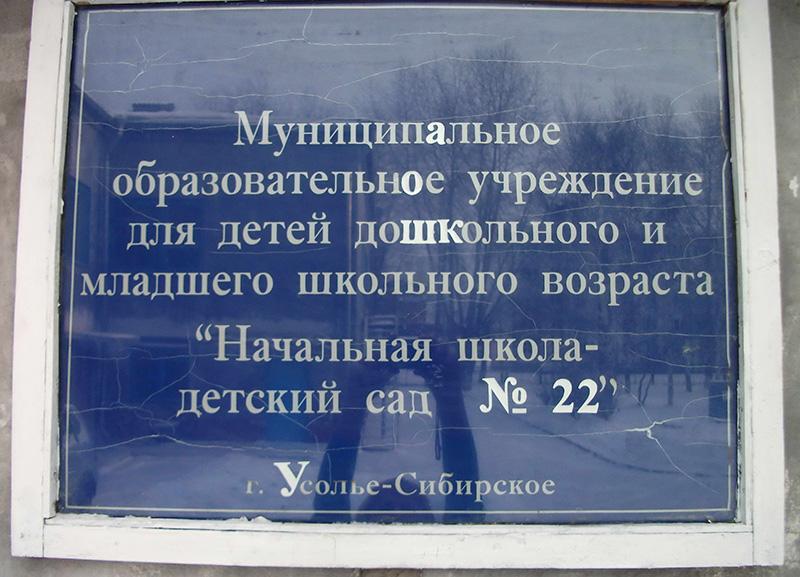 Детсад вУсолье-Сибирском закрыли накарантин из-за вспышки гастроэнтерита
