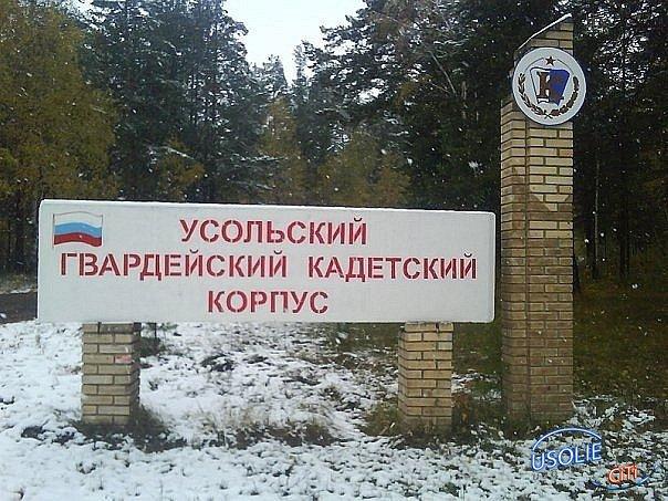 ДепутатЗС: За3 месяца вУсольском кадетском корпусе случилось 27 правонарушений