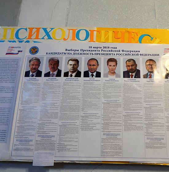 В Ангарске и Шелехове в день выборов учащихся «обязали» прийти в школы с родителями